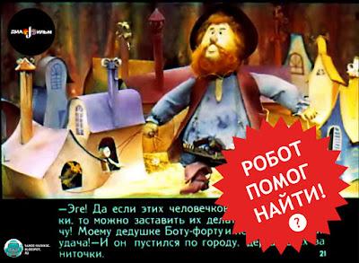 Диафильм Площадь картонных часов СССР