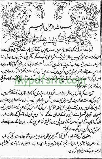 tareekh mughal in urdu pdf