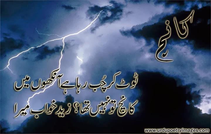 http://2.bp.blogspot.com/-ijG6hvUm69E/Uw35YkQvtqI/AAAAAAAADlo/9Xfv6NWo-oY/s1600/Khuwab+Urdu+Shayari.jpg