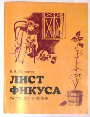 Лист фикуса  Семенцова