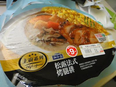 Taiwan Food: Taiwan's 7-11 Ready to Eat Meal Box