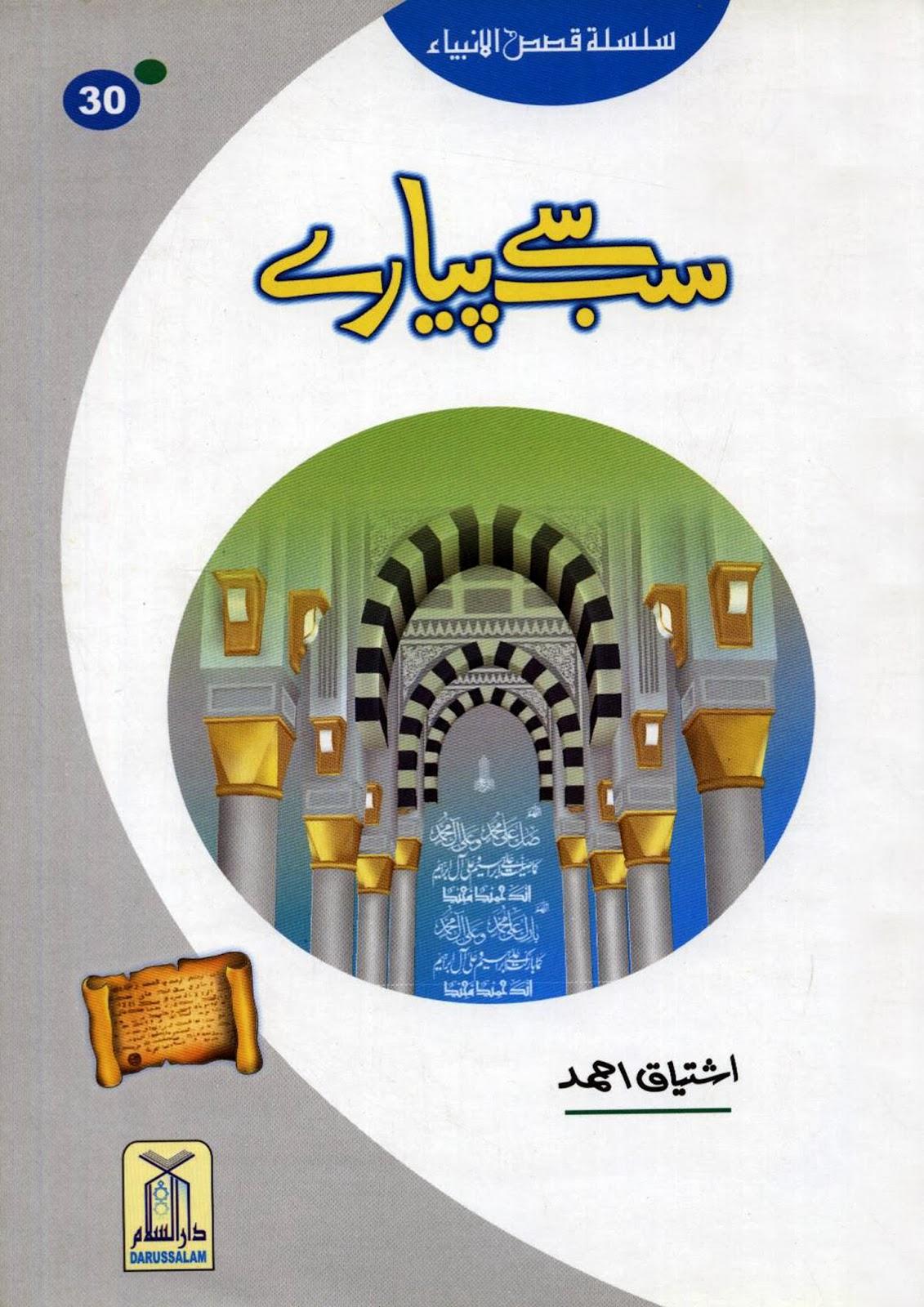 http://urduguru1.blogspot.com/2014/03/sab-ssy-peyary-mohammad-saw.html