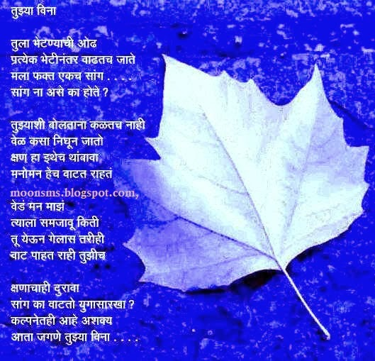 Christian post moonsms marathi poem kavita tujya vina miss u love marathi poem kavita tujya vina miss u love sms image picture thecheapjerseys Choice Image