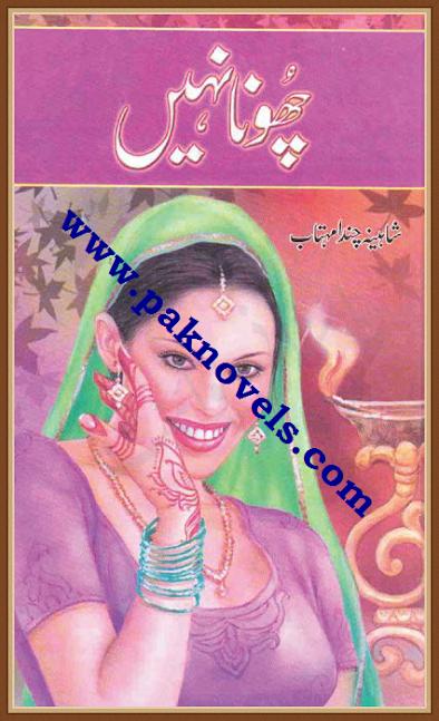 Choona Nahi by Shaheena Chanda Mahtaab_Fotor