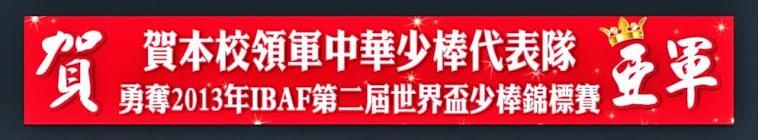 臺中市大仁國小棒球隊