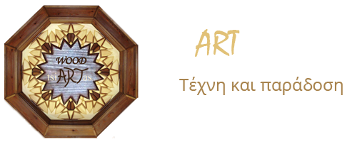 TSIARTAS - Τέχνη και Παράδοση
