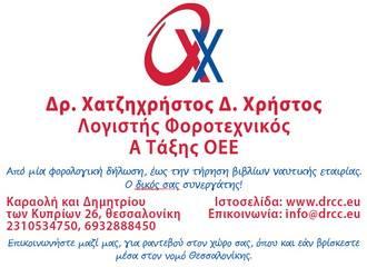 ΛΟΓΙΣΤΙΚΕΣ-ΦΟΡΟΤΕΧΝΙΚΕΣ ΕΡΓΑΣΙΕΣ