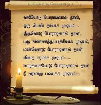Best famous tamil love quotes downloads