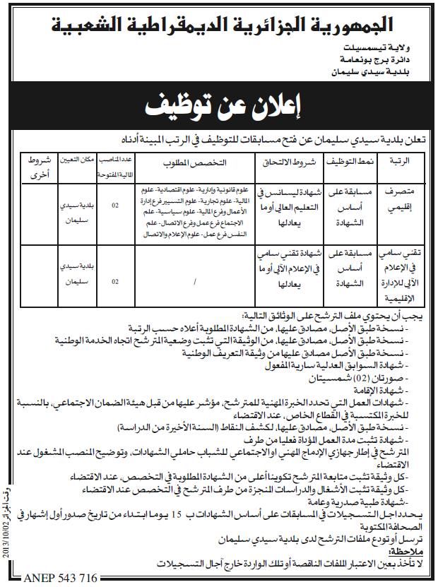 إعلان توظيف في بلدية سيدي سليمان دائرة برج بونعامة بتيسمسيلت 01.png