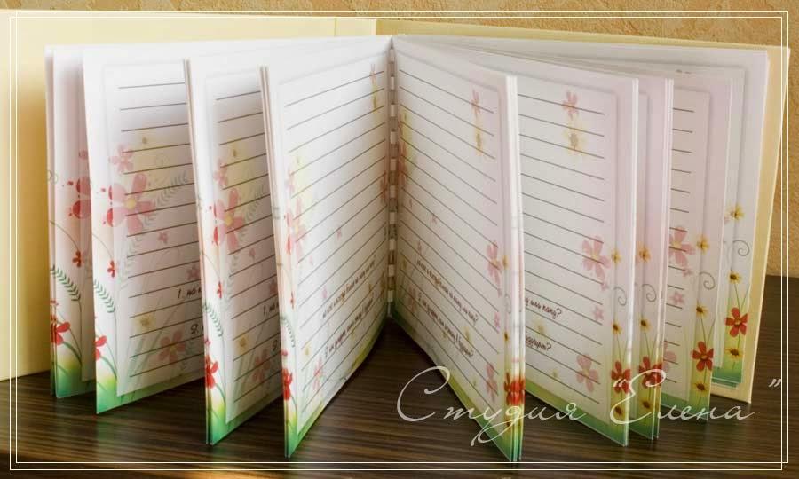 книга пожеланий + странички для оформления