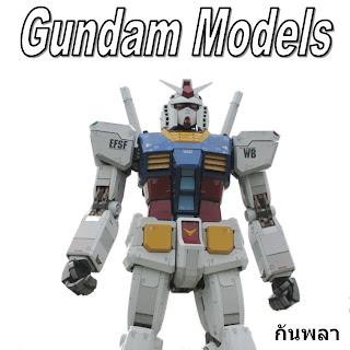 ประกอบ ทำสี gundam