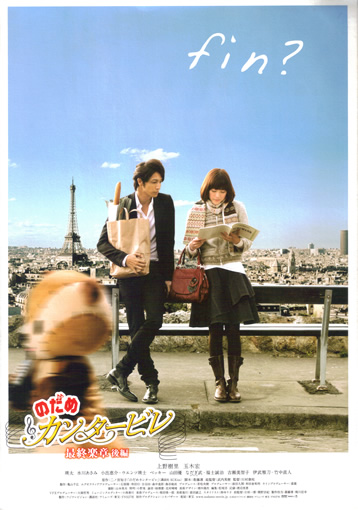 <br /> <b>Notice</b>:  Use of undefined constant url - assumed 'url' in <b>/home/doramasg/public_html/genre.php</b> on line <b>52</b><br /> nodame-cantabile-la-pelicula-2 capitulos completos