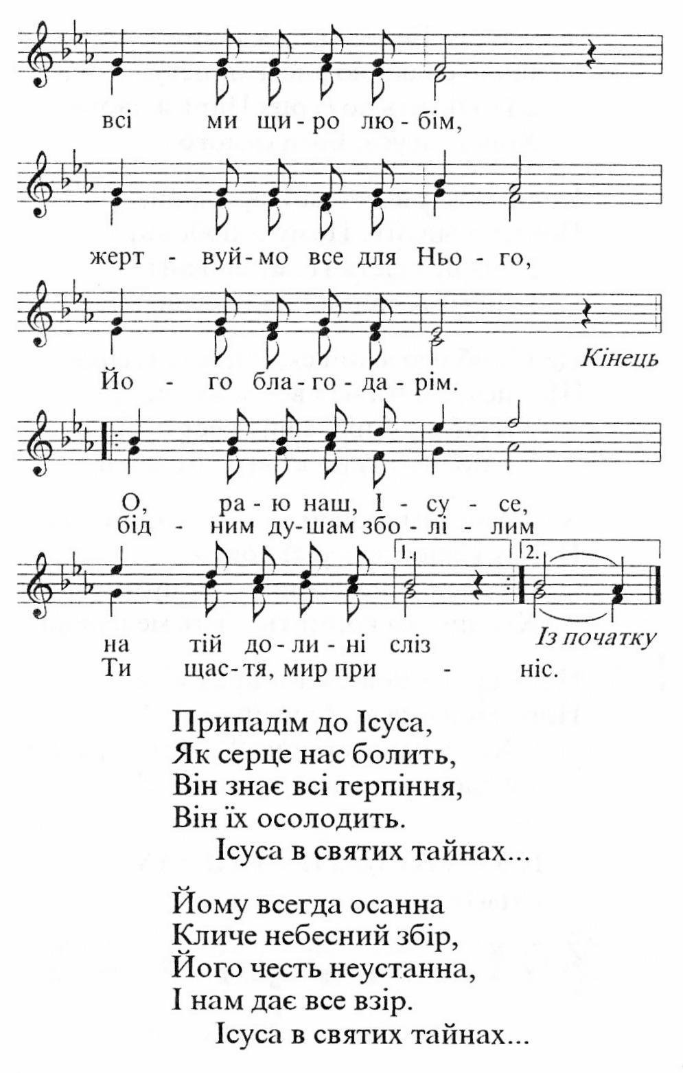 gey-vi-kozachenki-skachat