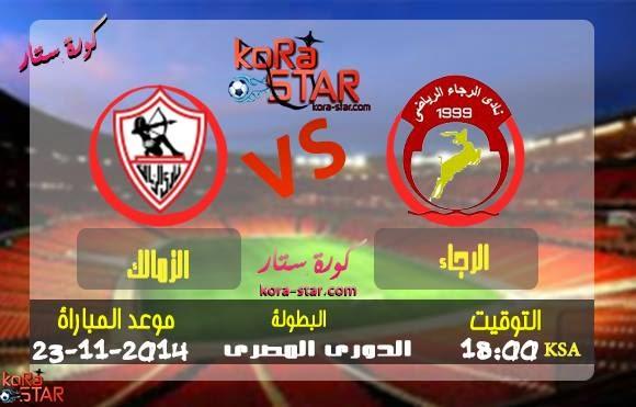مشاهدة ماتش الزمالك والرجاء بث مباشر 23-11-2014> El Raja vs Zamalek  10721000_296699020519070_1607476243_n