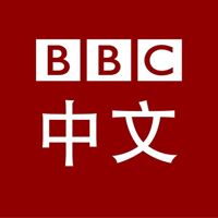 BBC 中文網(繁體)