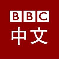 BBC 中文網(繁體)
