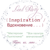 галерея Вдохновение
