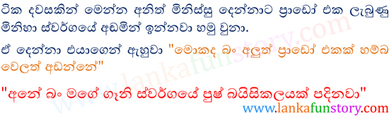 Sinhala Fun Sories-Land of the dead-Second Part
