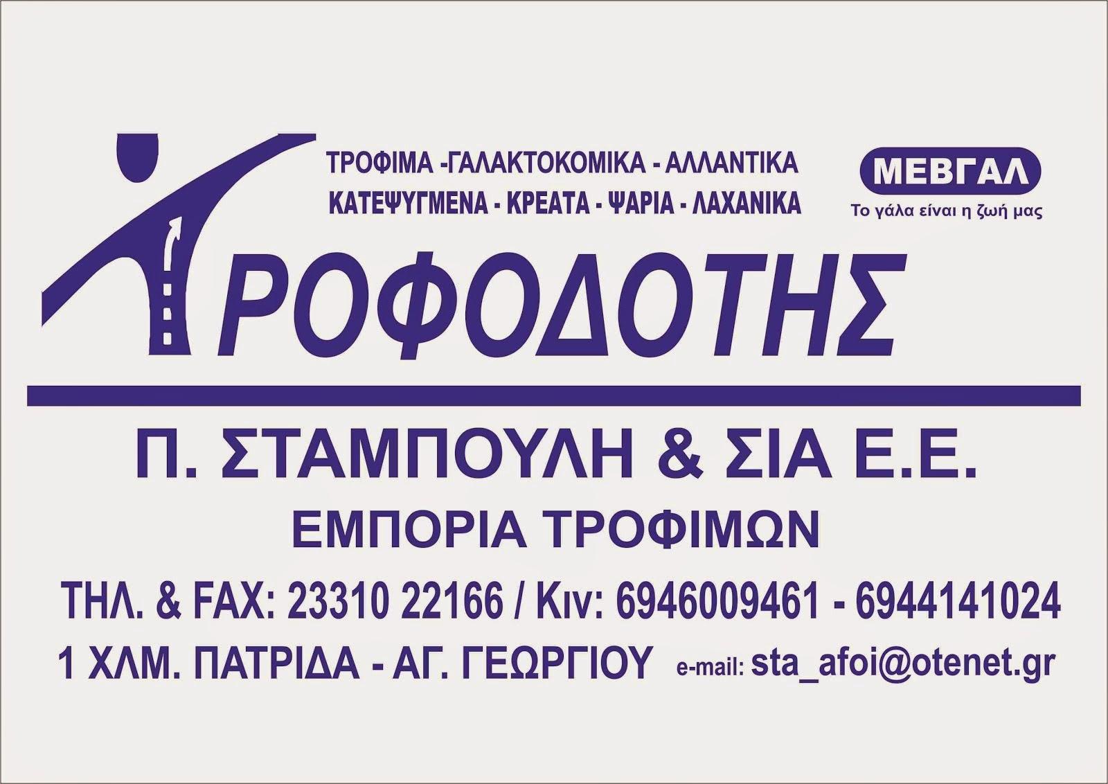 ΤΡΟΦΟΔΟΤΗΣ