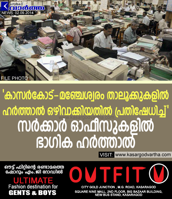 Kasaragod, Kerala, Harthal, Vehicles, Manjeshwaram, Civil Station, Office, Officers,