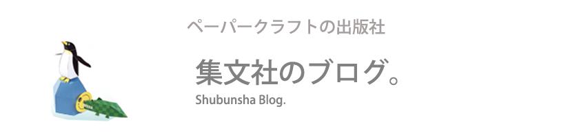集文社のブログ。 Shubunsha Blog.