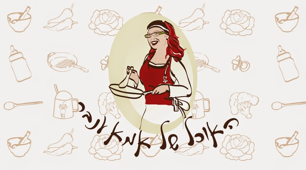 האוכל של אמא ענבר