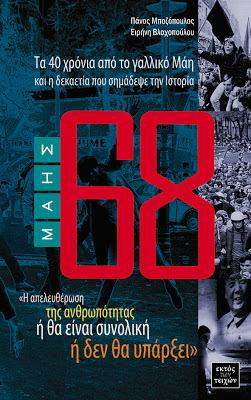 ΜΑΗΣ '68: Η απελευθέρωση της ανθρωπότητας ή θα είναι συνολική ή δε θα υπάρξει!