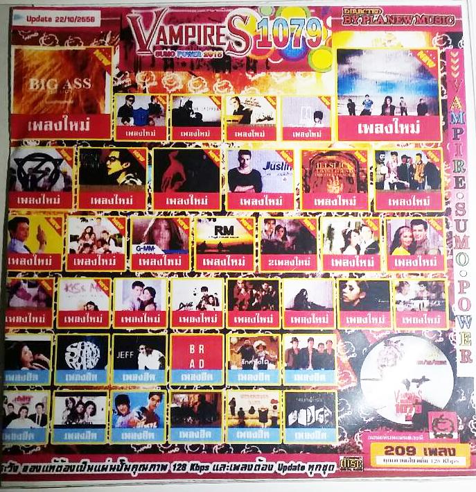 Download [Mp3]-[Hit Music] เพลงสตริงอัพเดทใหม่ ใน Vampires Sumo Power 2015 Vol.1079 ออกวันที่ 22 ตุลาคม 2558 4shared By Pleng-mun.com