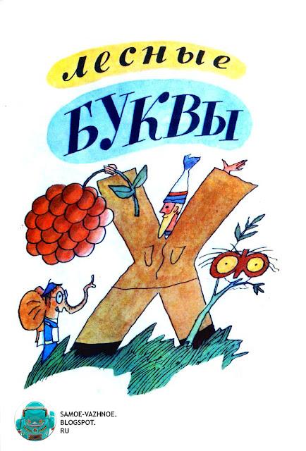 Яснов Лесные буквы. Музей советских книг для детей СССР
