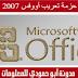 حزمة تعريب الأوفيس 2007 - Office 2007 Language Pack Arabic