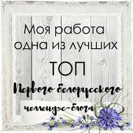 Моя открытка в ТОПе Первого Белорусского!=)