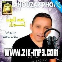 Ahouzar Abdelaziz-Salat saatak 2014