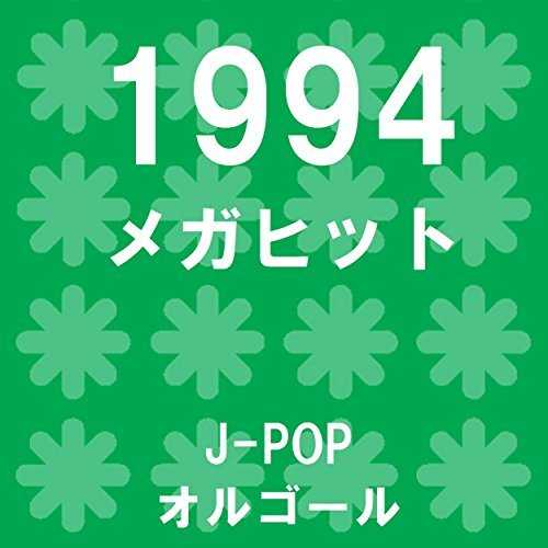 [MUSIC] オルゴールサウンド J-POP – メガヒット 1994 オルゴール作品集 (2015.02.11/MP3/RAR)