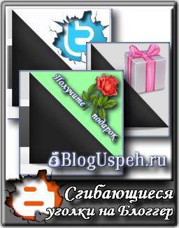 Как сделать сгибающийся уголок на Blogspot
