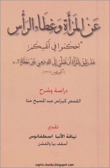 كتاب : عن المراة و غطاء الراس - دراسة و شرح القمص كيرلس عبد المسيح حنا