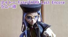 タイトー Fate/EXTRA Last Encore ラニ=Ⅷ