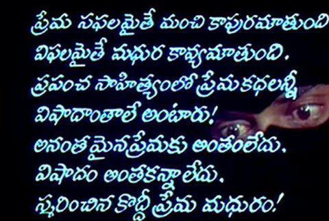 Love Quotes Collection Prema Love Telugu Kavitha Greeting Images Impressive Telugu Kindness Quotes