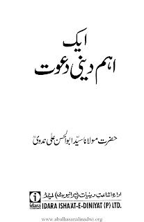 http://abulhasanalinadwi.org/urdu06.html