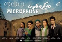 Film Microphone Egyptien