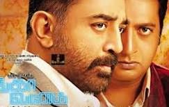 Thoongavanam 2015 Tamil Movie Online