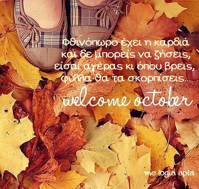 kalo mhna-october-καλό μήνα-καλώς ήρθες Οκτώβρη-λόγια απλά