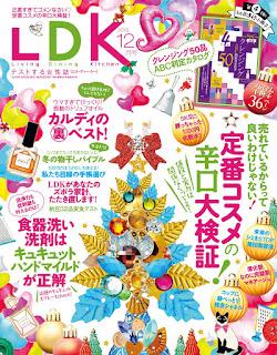 LDK エル・ディー・ケー 2016年12月号  112MB