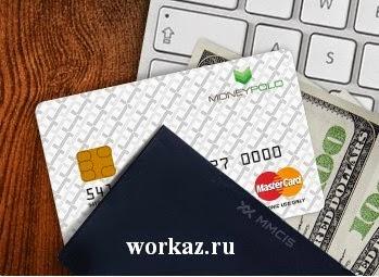Кредитная карта от MMCIS MasterCard