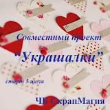 """Сп """"Украшалки"""" от СкрапМагии"""