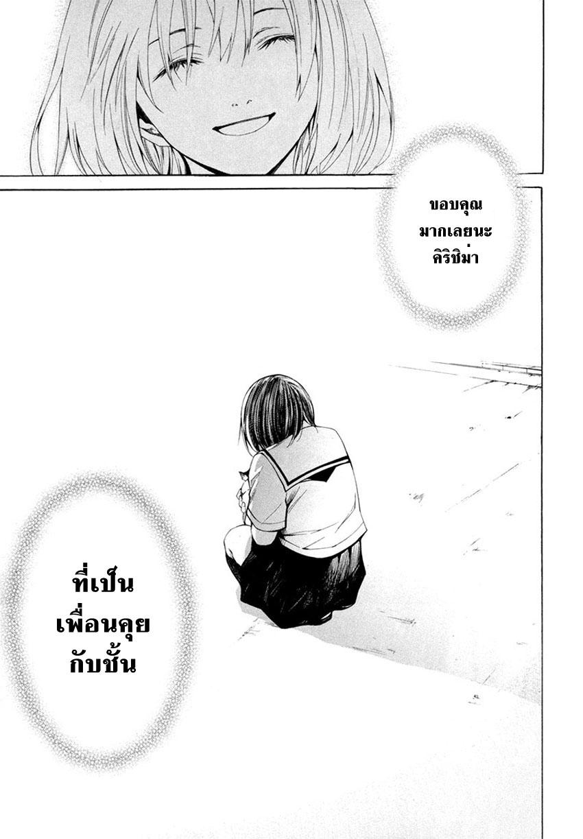 อ่านการ์ตูน Tsumitsuki 4 ภาพที่ 45