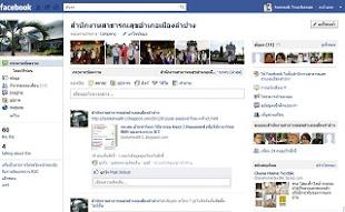 Facebook สสอ.เมืองลำปาง