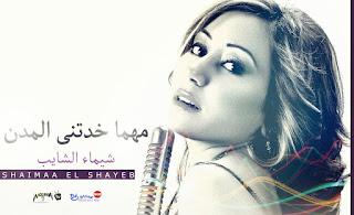 شيماء الشايب - مهما خدتنى المدن - Shaimaa El Shayeb