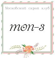 """ТОП 3 """"Праздничные конверты""""."""