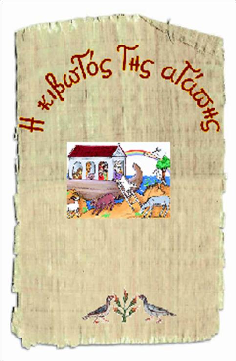 http://ebooks.edu.gr/modules/ebook/show.php/DSA104/699/4612,20920/extras/html/kef3_en15_Noe_comic_popup.htm