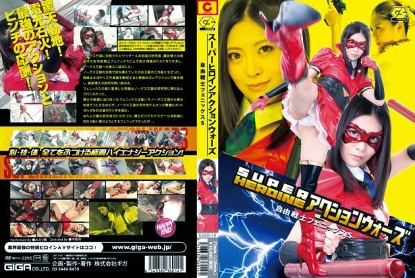 GSAD-14 SUPERHEROINE Action Wars Freedom Fighter Phoenix S, Mai Miori